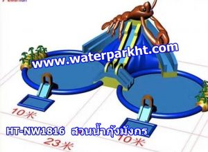 สวนน้ำสำเร็จรูปกุ้งมังกร