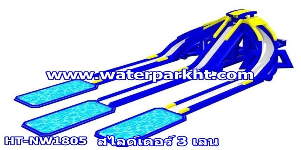 สวนน้ำสำเร็จรูปสไลด์เดอร์ 3 เลน
